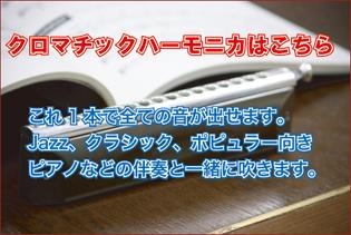 クロマチックハーモニカ【ハーモニカ・オカリナ等の通販・フジクラ楽器】