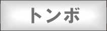 トンボ・ハーモニカ【ハーモニカ・オカリナ等の通販・フジクラ楽器】