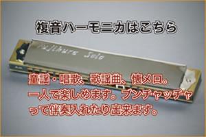 複音ハーモニカ【ハーモニカ・オカリナ等の通販・フジクラ楽器】
