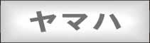 YAMAHA・ハーモニカ【ハーモニカ・オカリナ等の通販・フジクラ楽器】