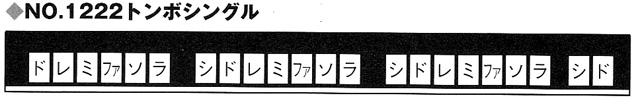 トンボ・NO.1222配列表