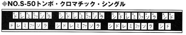 トンボ・S-50配列表